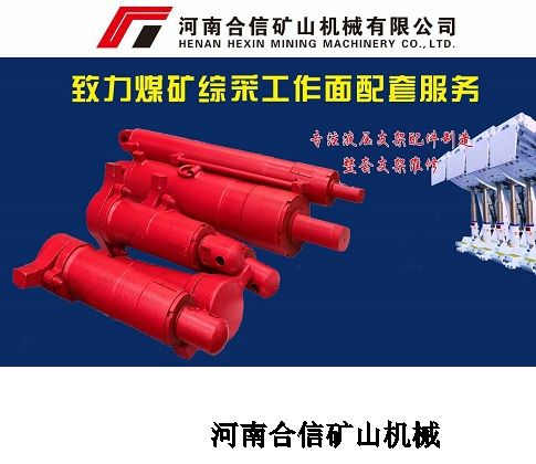 ZF5500/16/28放顶煤bob电竞官网官方主页bob娱乐官网网站配件