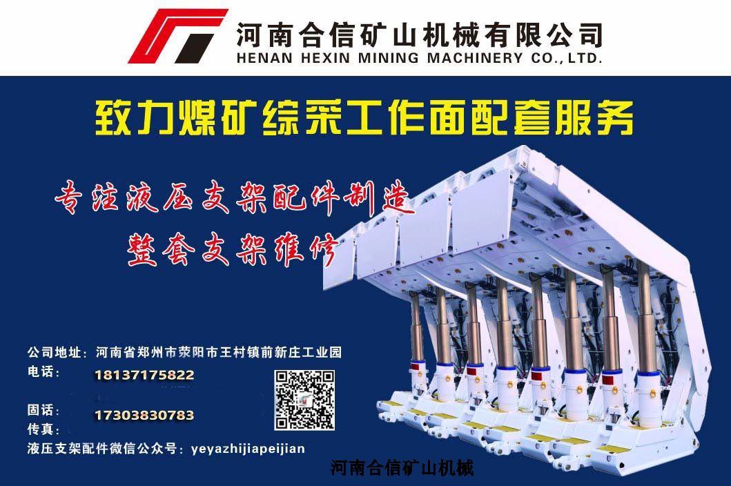 ZF4800/17.5/27.5放顶煤bob电竞官网官方主页bob娱乐官网网站配件